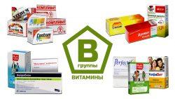 Витамины при бородавках и папилломах: лечение